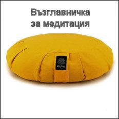 Възглавничка за медитация